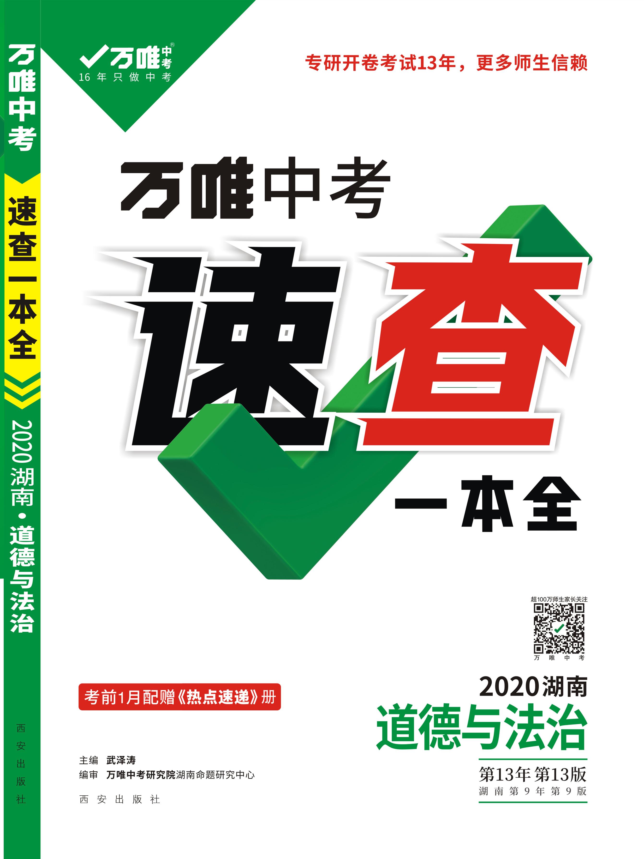 2020湖南中考《速查一本全》