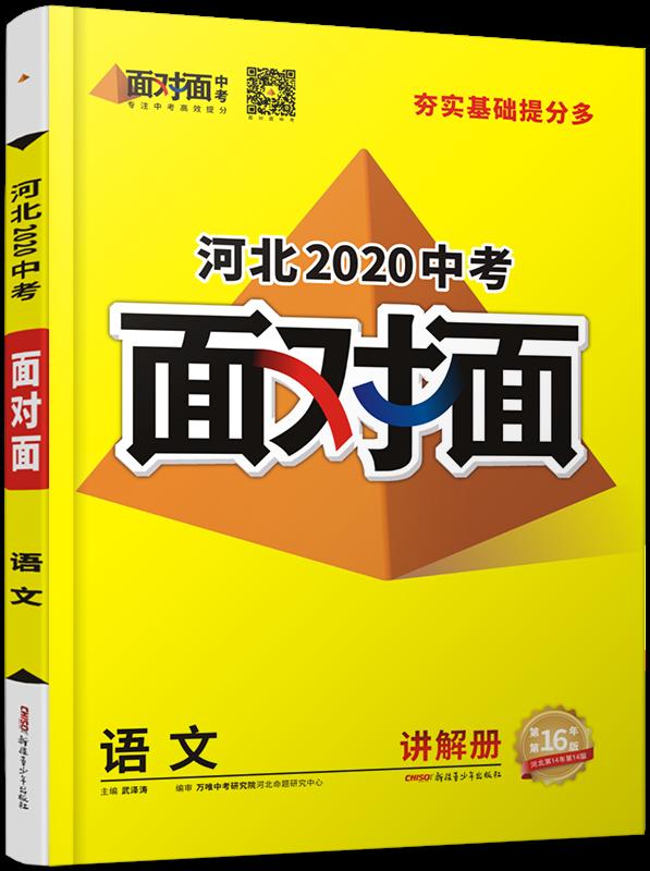 2020河北中考·面对面·图书详情(七科)