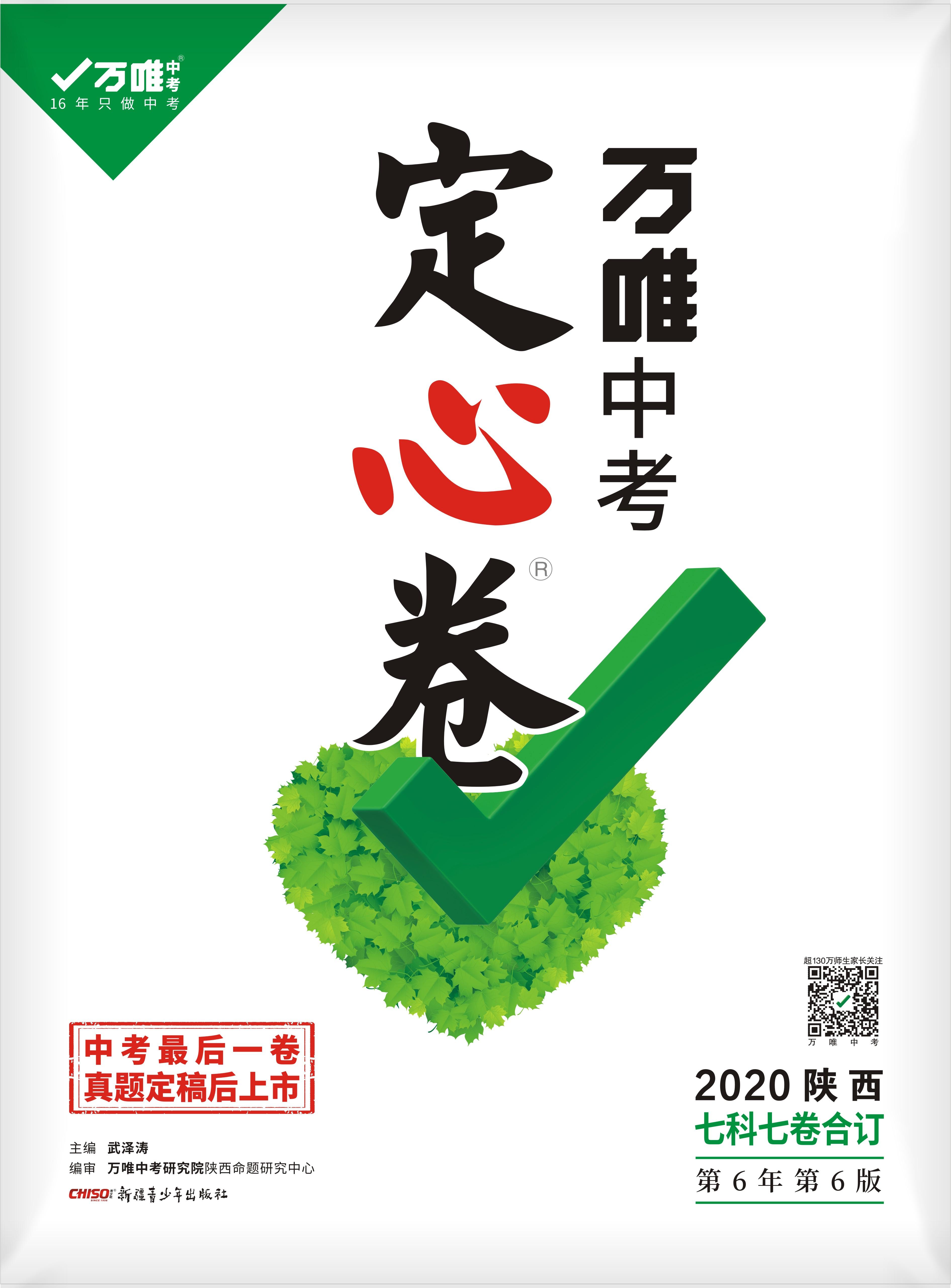 2020陕西万唯中考《定心卷》(7科)