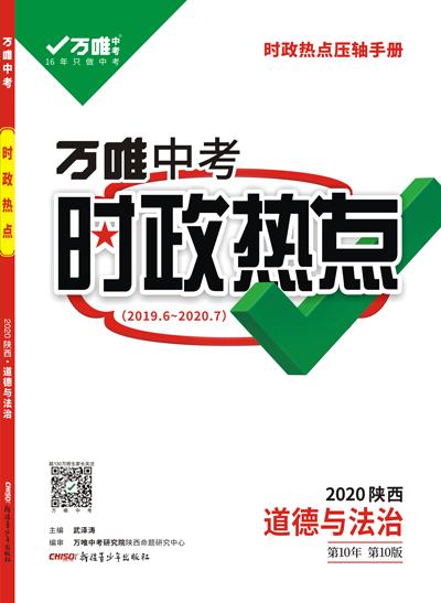 2020陕西万唯中考《时政热点》